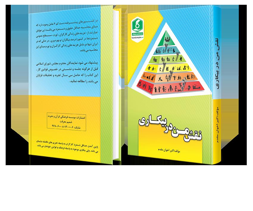 book-bikari