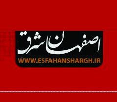 اصفهان شرق