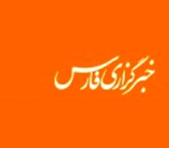 خبرگذاری فارس